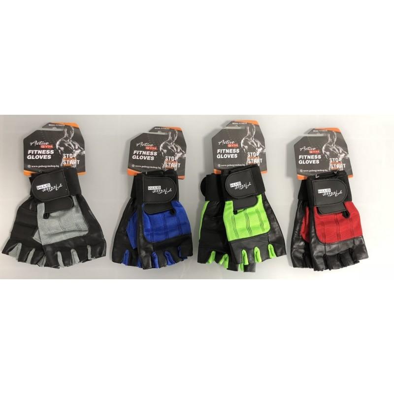 Фитнес ръкавиците са за мъже, за жени, отворени, затворени, от естествена или изкуствена кожа, платнени и други.